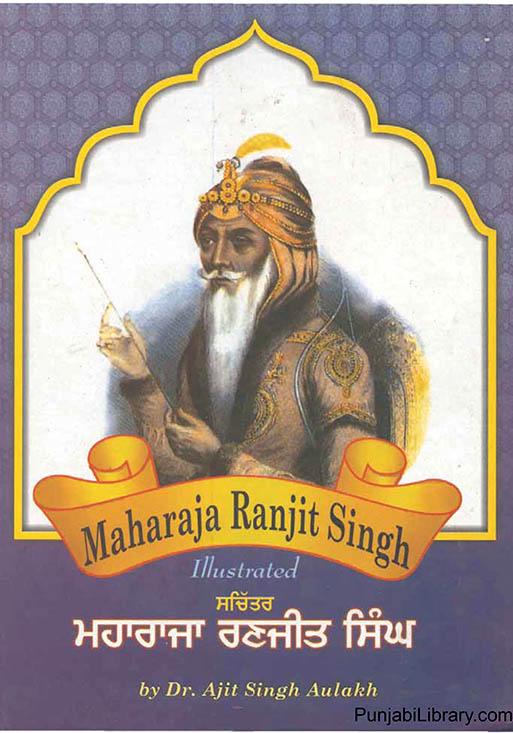 Maharaja-Ranjit-Singh.jpg