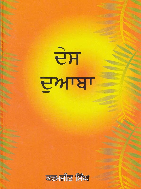 inder meaning in gurmukhi