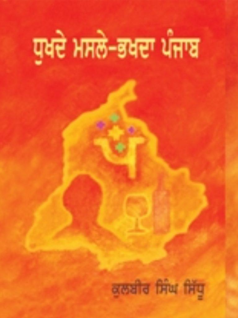 http://punjabilibrary.com/wp-content/uploads/2016/11/Dhukhde-Masle-Bhakdha-Punjab-Kulbir-Singh-Sidhu-768x1024.jpg