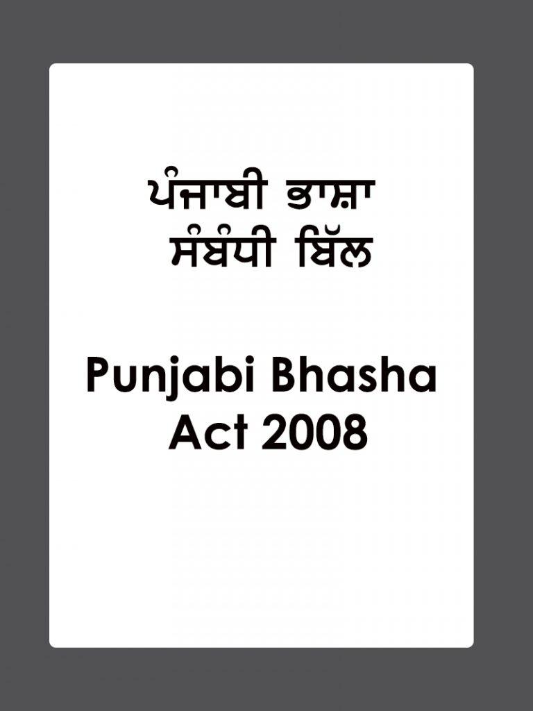http://punjabilibrary.com/wp-content/uploads/2016/12/Punjabi_Bhasha_Act-Punjabi_Library-768x1024.jpg