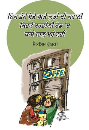 Ek_Chhote_Munde_Kuri_Di_Kahani_jo_barf_wich_Mre_Nahi_PunjabiLibrary
