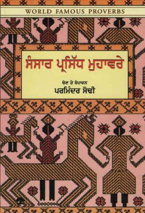 World Famous Proverbs_PunjabiLibrary