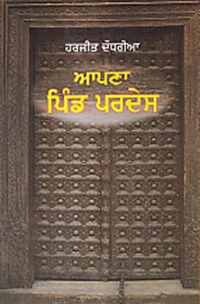 http://punjabilibrary.com/wp-content/uploads/2017/04/Aapna-Pind-Pardesh-PunjabiLibrary.jpg