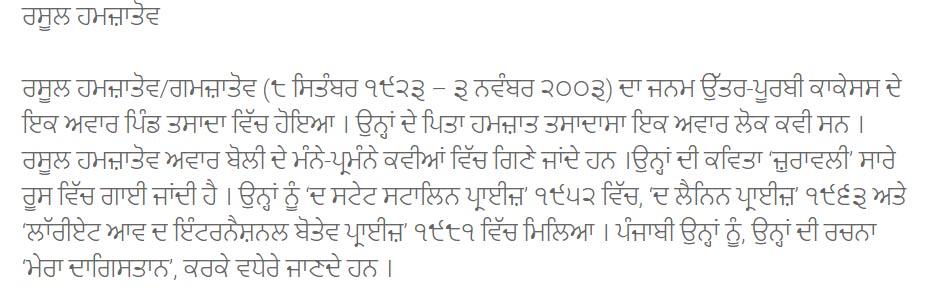 Mera Daghistan – Punjabi Library