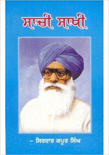 Sachi-Sakhi-Sirdar-Kapoor-Singh.jpg