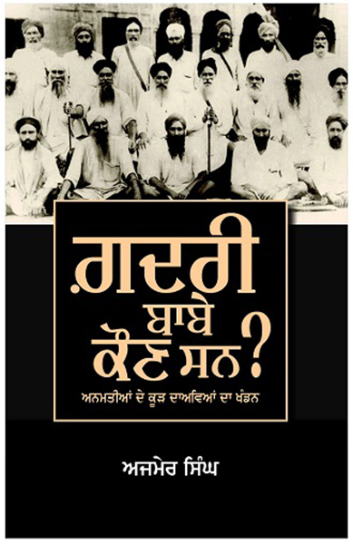 http://punjabilibrary.com/wp-content/uploads/2017/07/Gadri-Babe-Kaun-Sun-PunjabiLibrary.jpg