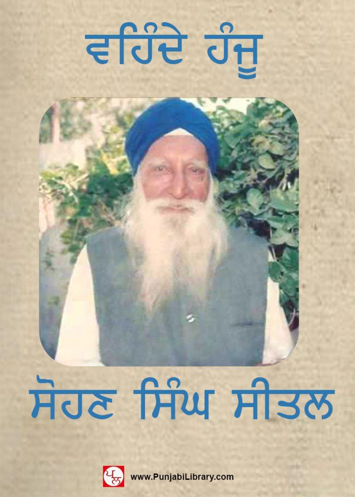 http://punjabilibrary.com/wp-content/uploads/2018/02/Vahinde-Han-ju_PunjabiLibrary-732x1024.jpg