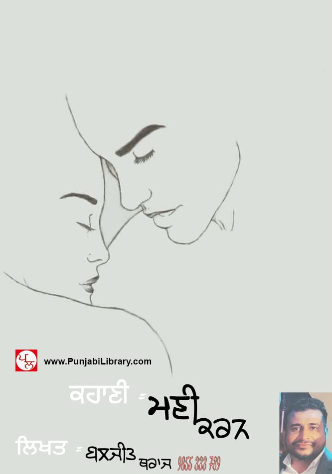 Story – Punjabi Library