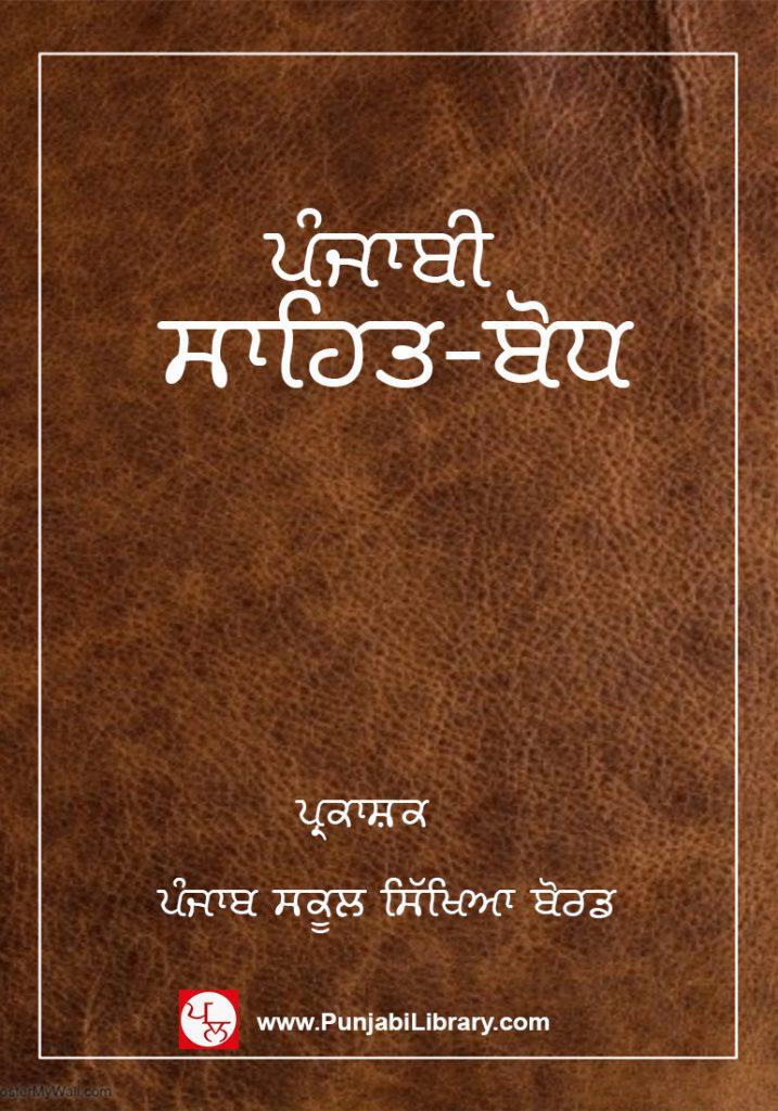 http://punjabilibrary.com/wp-content/uploads/2018/04/Punjabi-Sahit-Bodh_PunjabiLibrary-717x1024.jpg