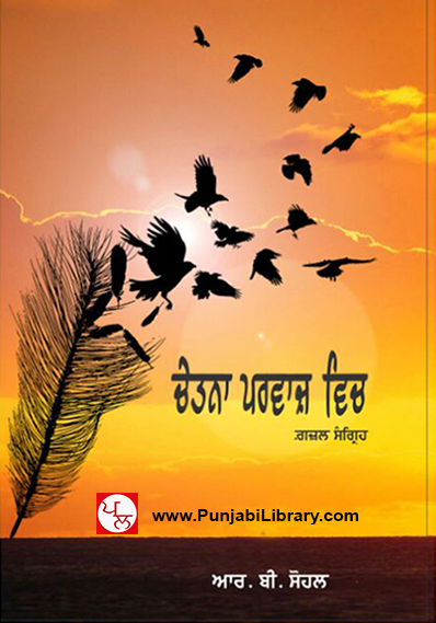 Poetry – Punjabi Library