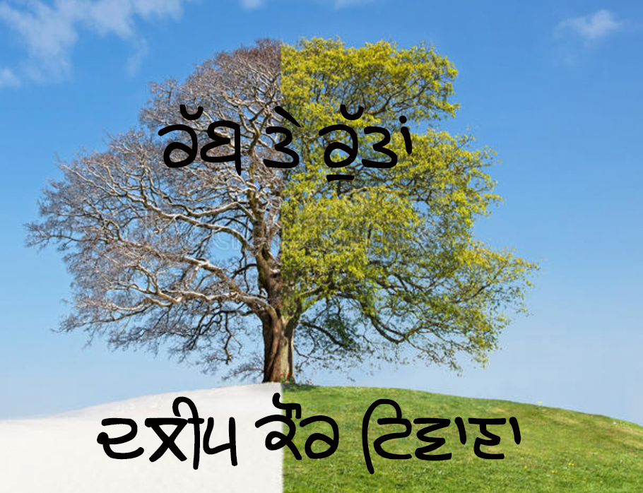 http://punjabilibrary.com/wp-content/uploads/2018/05/Rabb-Te-Ruttan-1.jpg
