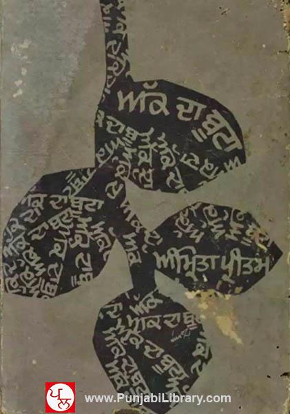 http://punjabilibrary.com/wp-content/uploads/2018/06/Akk-Da-Boota_PunjabiLibrary.jpg