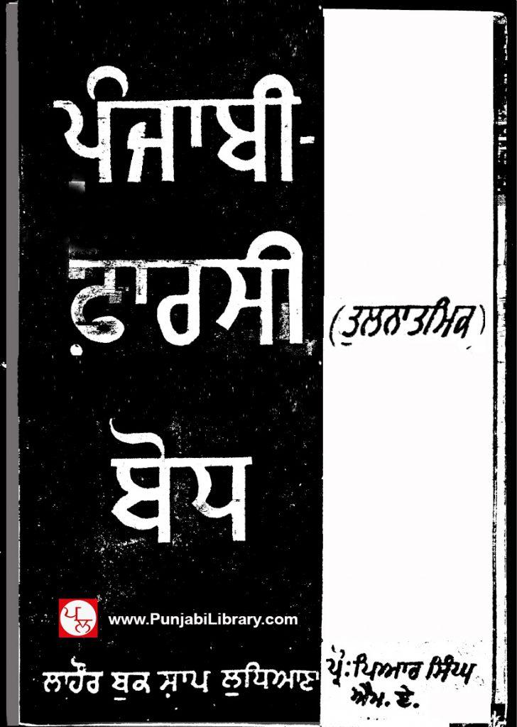 http://punjabilibrary.com/wp-content/uploads/2018/08/Farsi-Punjabi-Bodh-PunjabiLibrary-728x1024.jpg