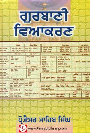 Sada Punjab Book Free Download