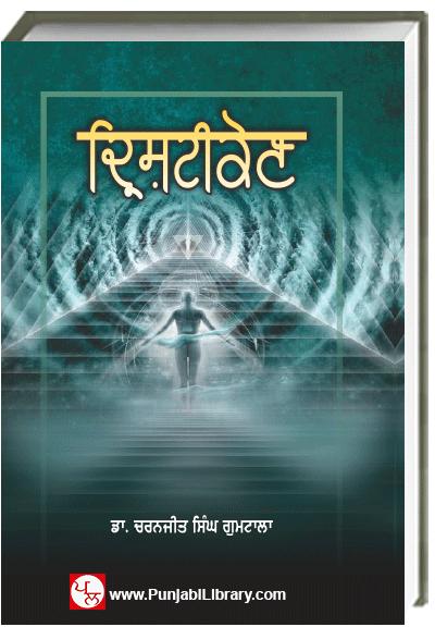 Punjabi Library – Punjabi pdf Books, eBooks & Audio Books Library