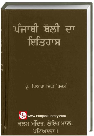 Novel – Punjabi Library