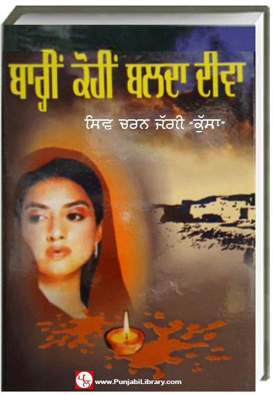 Punjabi Library – Punjabi pdf Books, eBooks & Audio Books