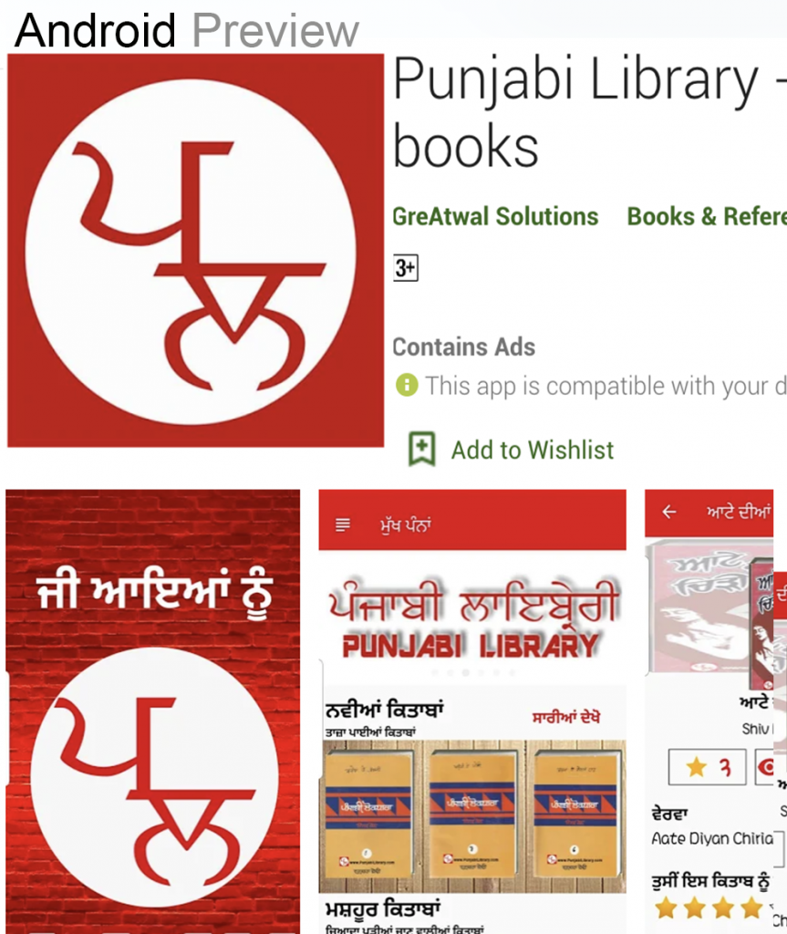 http://punjabilibrary.com/wp-content/uploads/2019/10/Androis-Library-863x1024.png