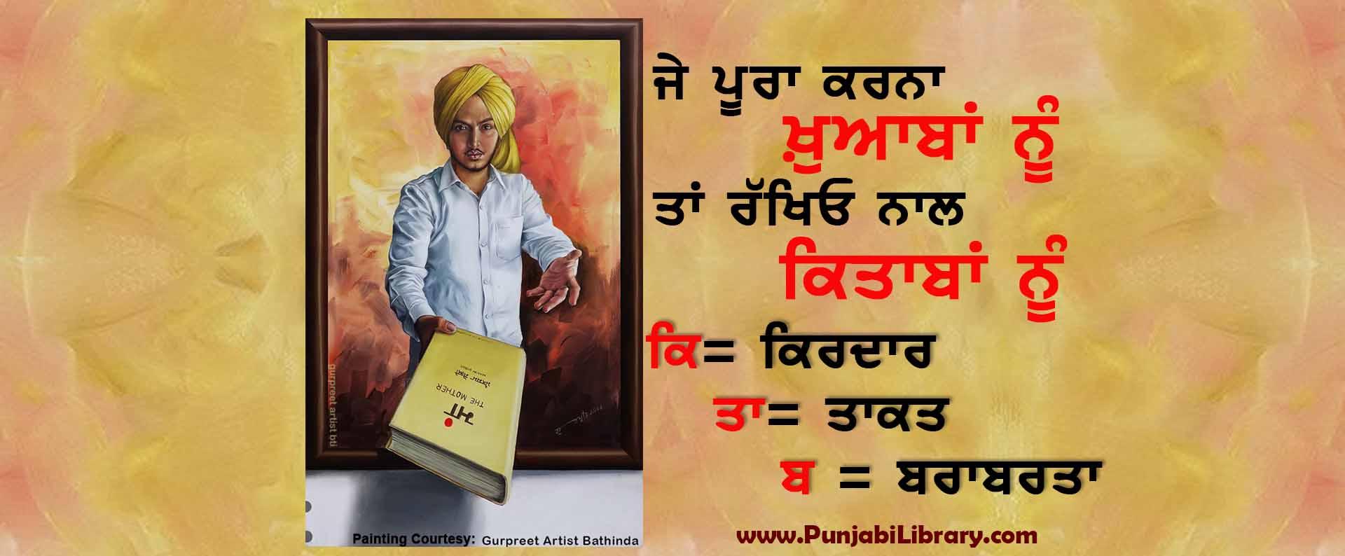Punjabi_Library_Bhagat_Singh-1