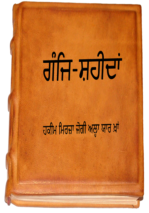 https://punjabilibrary.com/wp-content/uploads/2016/12/Ganj-e-Shaheedan-Jogi-Allah-Yaar-Khan_-Punjabi-Library.png