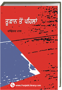 Rani Tatt – Punjabi Library