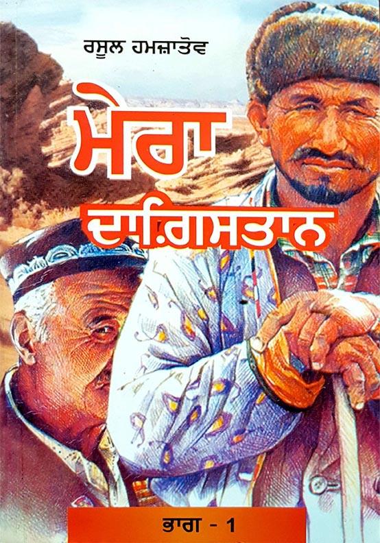 Osho Books Pdf In Punjabi