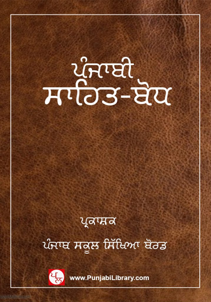 Pdf punjabi history sikh in books