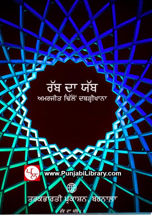 https://punjabilibrary.com/wp-content/uploads/2018/05/Rabb-Da-Jabh_PunjabiLibrary.jpg