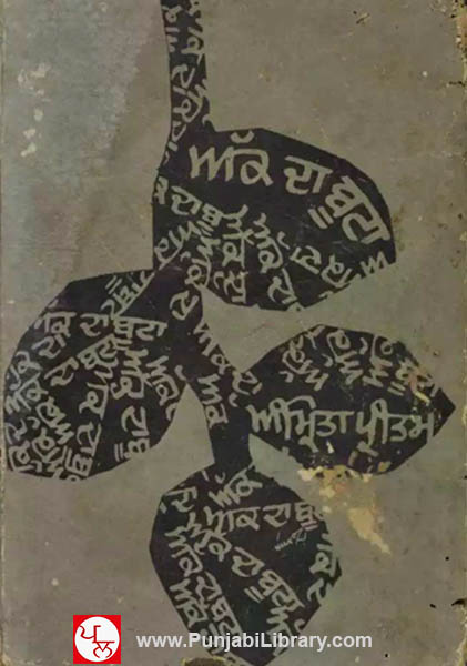 https://punjabilibrary.com/wp-content/uploads/2018/06/Akk-Da-Boota_PunjabiLibrary.jpg