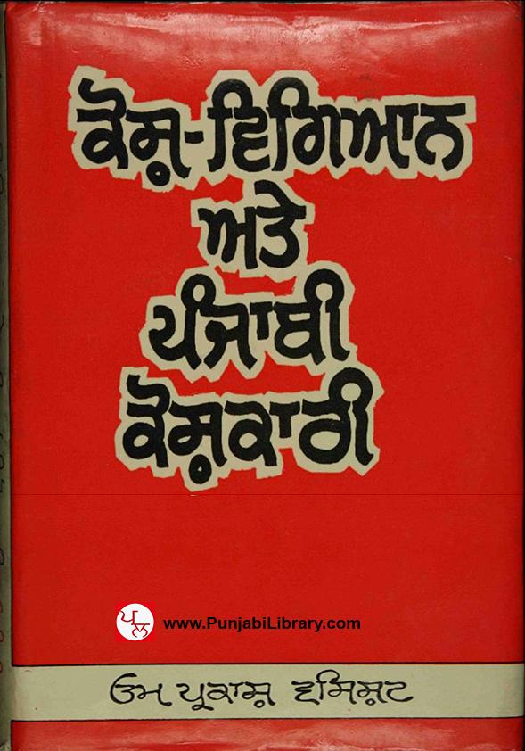 https://punjabilibrary.com/wp-content/uploads/2018/07/Kosh-Vigian-Ate-Punjabi-Koshkari_PunjabiLibrary.jpg