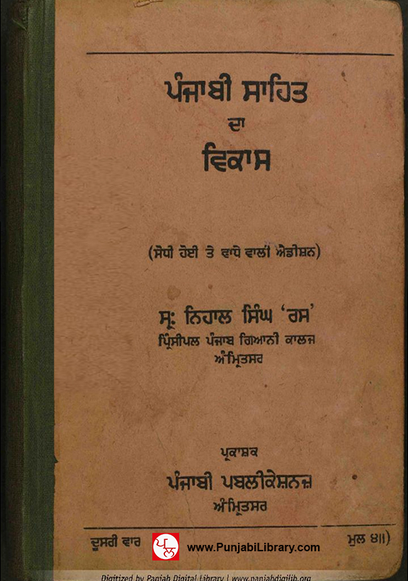 https://punjabilibrary.com/wp-content/uploads/2018/08/Panjabi-Sahit-Da-Vikas_Cover.jpg
